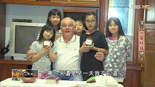 來自法國的水蜜桃果醬山村神父,用愛幫助陪伴需要的村民! TVBS一步一腳印 20170813