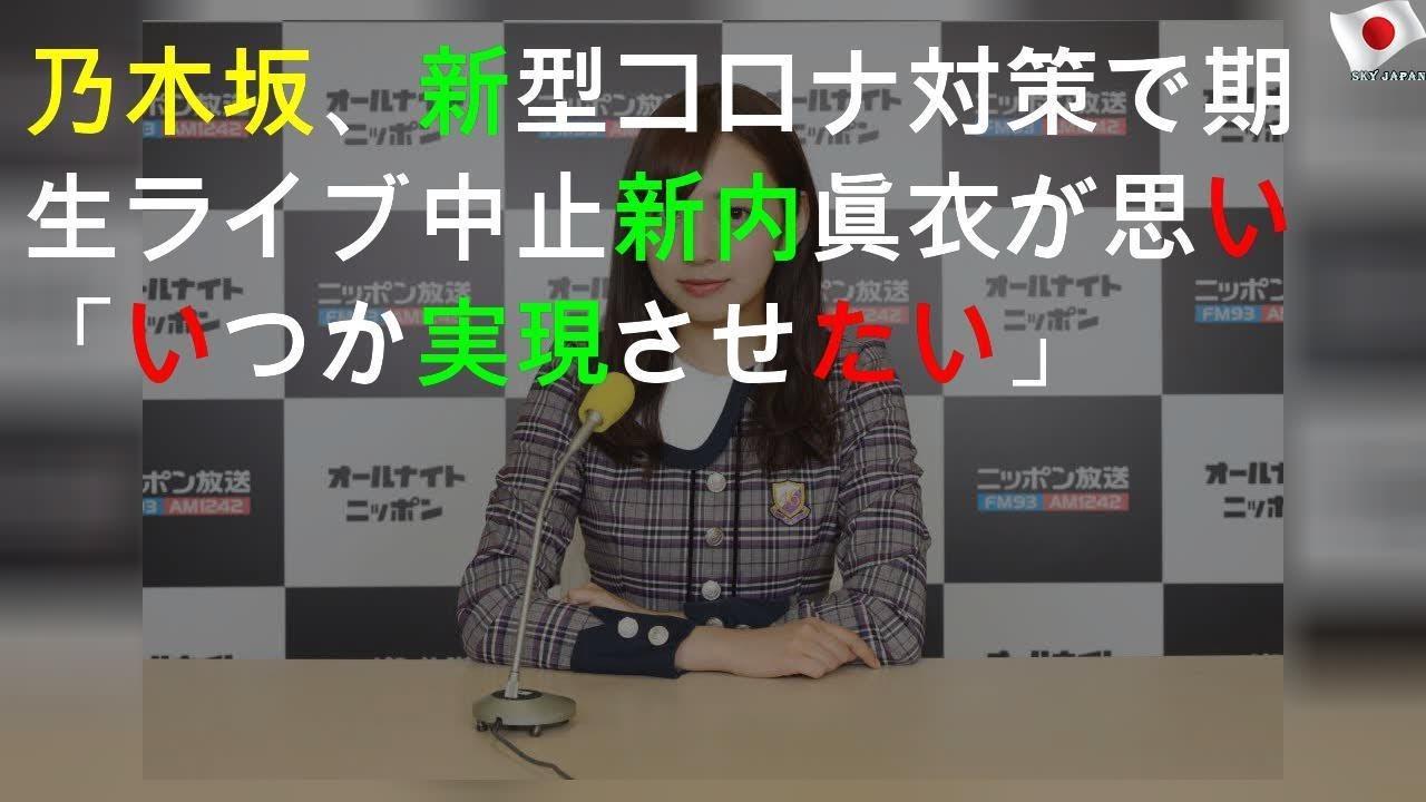 乃木坂 ライブ 中止