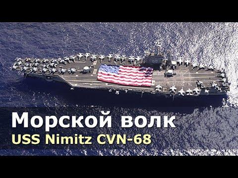USS Nimitz - многоцелевой атомный авианосец.