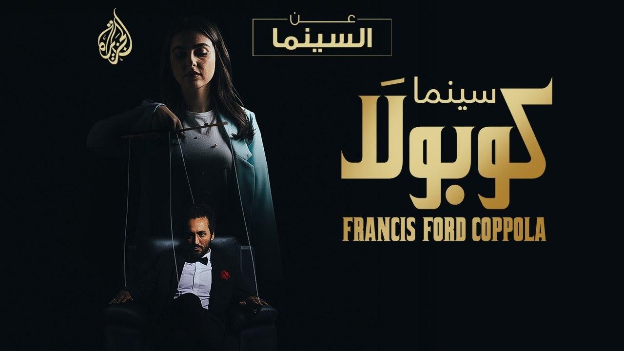 مخرج فيلم العرّاب وأحلامه الضائعة!   عن السينما