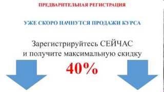 Выпуск ВИДЕО курса по бухгалтерскому учету