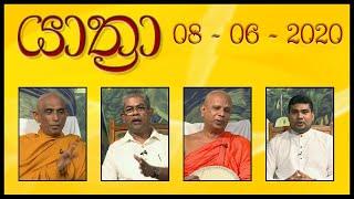 YATHRA - යාත්රා  | 09- 06 - 2020 | SIYATHA TV Thumbnail