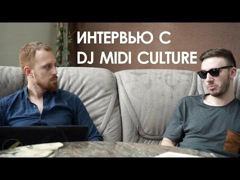 Интервью с Dj MIDI CULTURE, автор ремикса на трек Carla's Dreams 'Sub Pielea Mea'