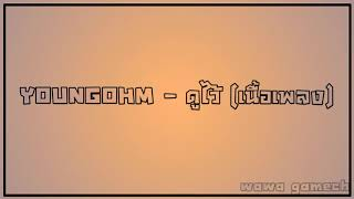 Youngohm - ดูไว้ (เนื้อเพลง) #ดูไว้