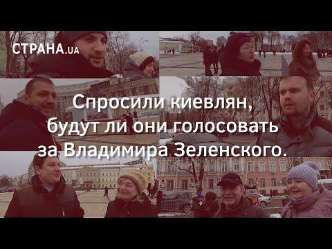 Спросили киевлян, будут ли они голосовать за Владимира Зеленского | Страна.ua thumbnail