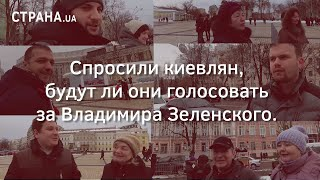 Спросили киевлян, будут ли они голосовать за Владимира Зеленского | Страна.ua
