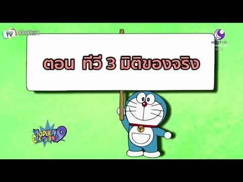 Doraemon โดราเอมอน 2016 03 27 ตอน ทีวี3 มิติของจริง