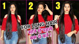 ना झड़ेंगे ना टूटेंगे - Ayurvedic Hair Oil Massage for Rapid Hair Growth
