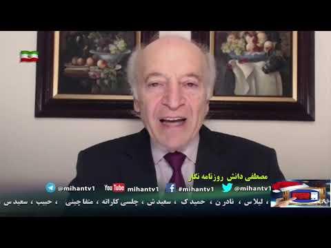 ششم ژانویه شکست کودتای راست افراطی در امریکا و اثر ان بر خاورمیانه با نگاه دکتر مصطفی دانش