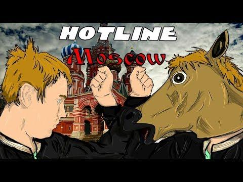 Hotline Moscow [премьера фильма]