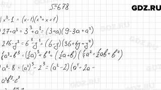 № 678 - Алгебра 7 класс Мерзляк