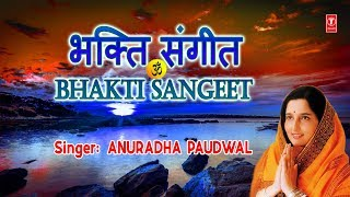 रविवार Special भजन I भक्ति संगीत I ANURADHA PAUDWAL I Best Collection of top devotional songs