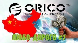Orico - лучший китайский бренд?