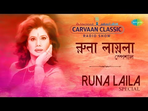 Carvaan Classic Radio Show Runa Laila Special | Sadher Lau | Bondhu Tin Din | Khanchar Bhitar |
