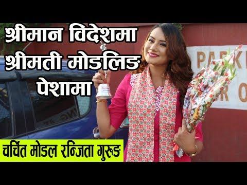 हिट मोडल Ranjita Gurung ।। १४ वर्ष नाचिन् लोक गीतमै ।। श्रीमान शंकालु पर्दा काममा सकस