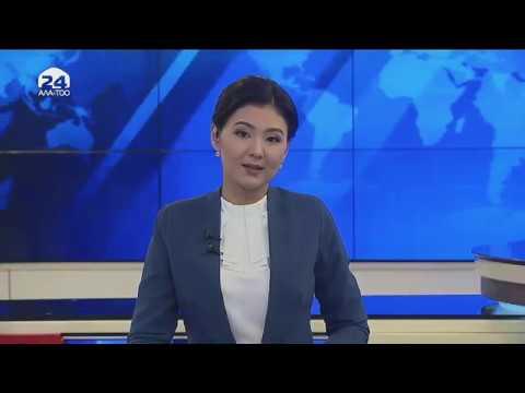 Новости 11:00/ #АлаТоо24/ 17.02.2020