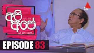 Api Ape | අපි අපේ | Episode 83 | Sirasa TV Thumbnail