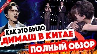 Димаш Кудайберген – Китай. Что и как пел артист из Казахстана / Samaltau, Screaming и не только