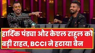 Hardik Pandya рдФрд░ KL Rahul рдХреЛ рдмрдбрд╝реА рд░рд╛рд╣рдд, BCCI рдиреЗ рд╣рдЯрд╛рдпрд╛ рдмреИрди   Koffee with Karan controversy