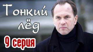 Тонкий лёд  9 серия - Российские сериалы 2016 - краткое содержание - Наше кино