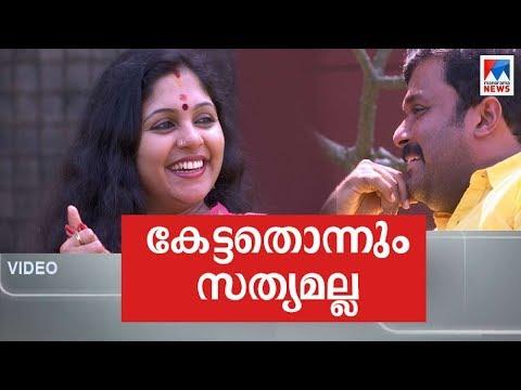 'നാലുപെണ്ണ് കെട്ടിയിട്ടില്ല; ഇനി ഞങ്ങൾ പൊട്ടിത്തെറിക്കും'   Ambili Devi Adithyan Jayan Interview
