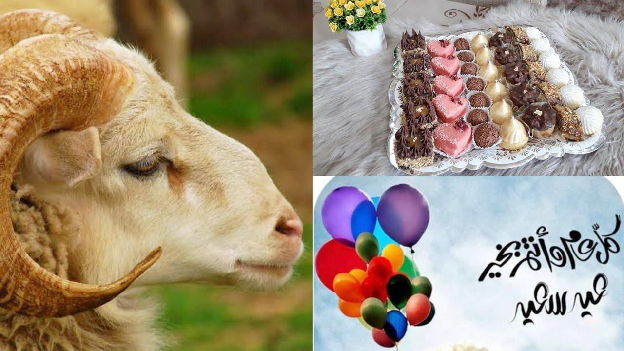 تهنئة عيد الأضحى المبارك2020🐏🐏وتشكيلة من حلويات العيد 🎉🎉