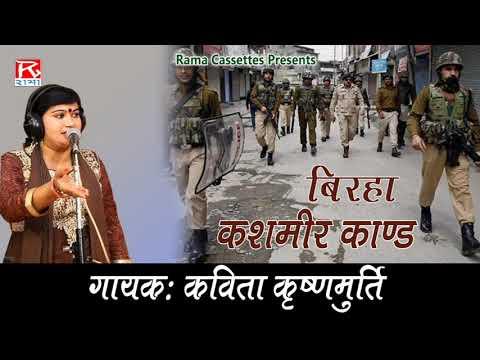 Kashmir Kand Bhojpuri Purvanchali Birha Kashmir Kand Sung By Kavita Krishna Murti,