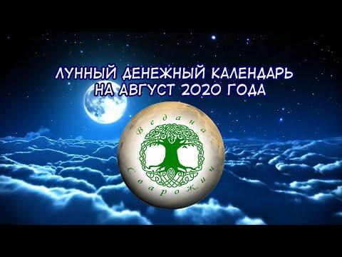 Лунный денежный календарь на август 2020 года: благоприятные дни для финансовых операций | благоприятные | прогнозы_2020 | финансовых | календарь | август_2020 | операций | денежный | лунный | года | авгу