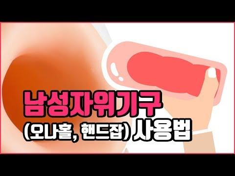남성용 자위기구 사용법 | 속삭닷컴