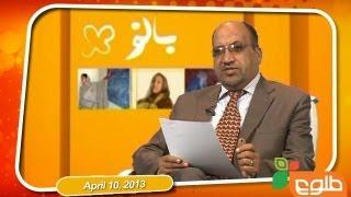 Banu - 10/04/2013 / بانو