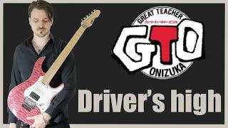 L'arc en ciel - Driver's High / GTO Opening - (Guitar cover HD)