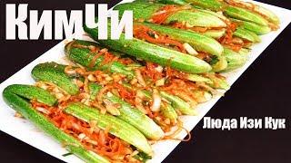 Быстрая ЗАКУСКА ОГУРЦЫ по-корейски КИМЧИ из Огурцов Корейская кухня Люда Изи Кук салаты закуски