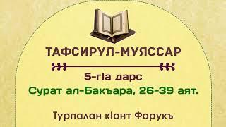 Нохчийн маттахь Къуръан (5-гIа дарс: Сурат ал-Бакъара, 26-39 аят).