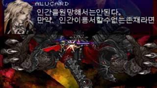 악마성 드라큘라X - 월하의 야상곡12 : 진짜보스 드라큘라 최종보스