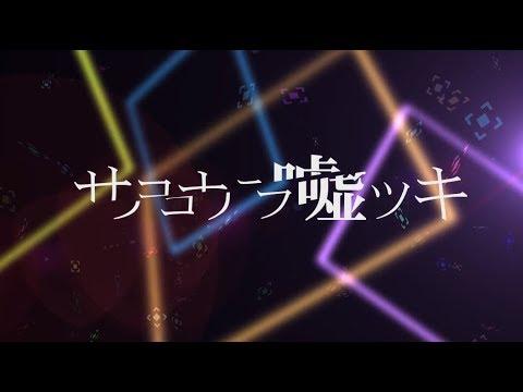 【A-L2】サヨナラ嘘ツキ【panpina✤】