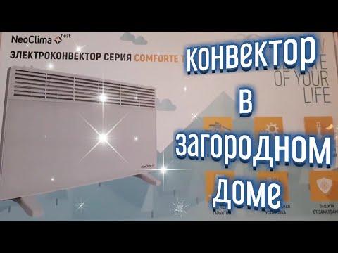Конвектор в загородном доме/ NeoClima 1500 кВт