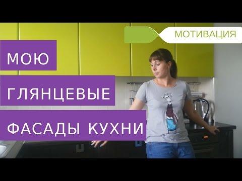 Уборка Кухни: Как Мыть Глянцевые и МДФ Фасады