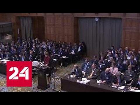 День РФ в Гааге: Международный суд ООН выслушал российскую сторону