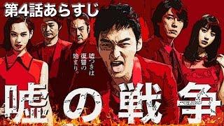 """草彅剛 復讐シリーズ""""第2弾!2017年1月火9ドラマ『嘘の戦争』。"""