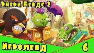 Мультик Игра для детей Энгри Бердс 2. Прохождение игры Angry Birds [6] серия