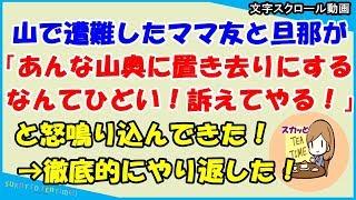 動画のあらすじ 【スカッとする話 キチママ】山で遭難したママ友と旦那...