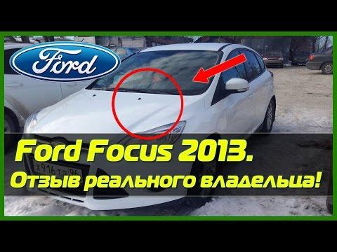 Отзыв Владельца Ford Focus 2013. Настоящий отзыв Форд Фокус 3