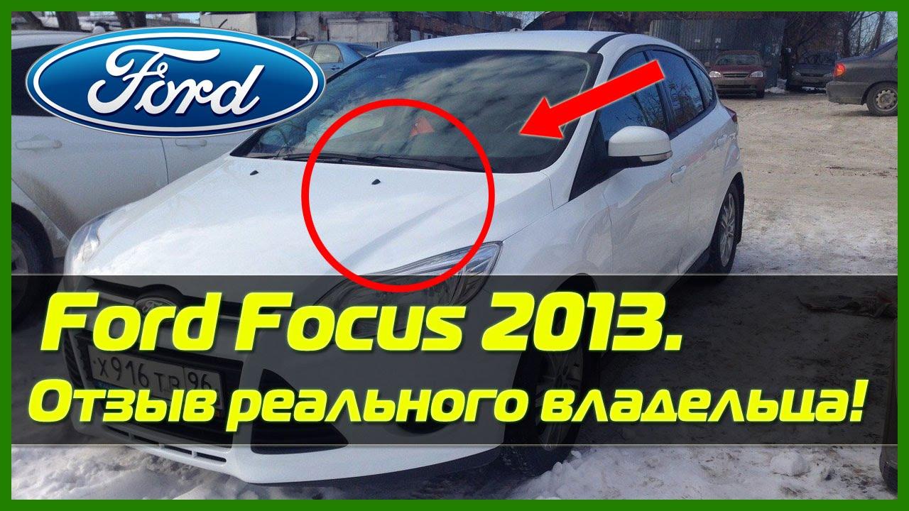Если вам необходимо купить ford focus с пробегом в нижнем новгороде без посредников, воспользуйтесь нашим сайтом и подпишитесь на рассылку.