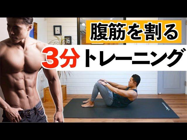 【3分間】腹筋を割るトレーニング(BPM筋トレ)