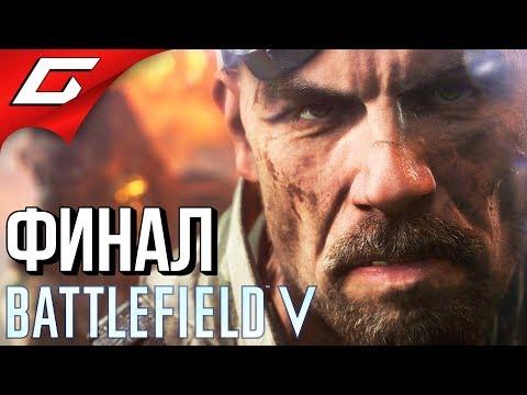 BATTLEFIELD V 5 ➤ Прохождение #3 ➤ ТИРАЛЬЕР [финал] thumbnail