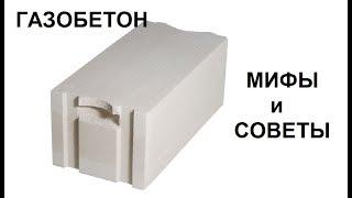видео Виды и характеристики бетономешалок