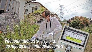 Радиоактивная Фукусима, возвращение откладывается