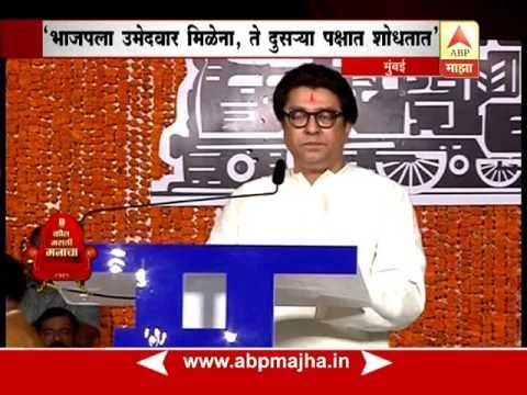 Vikhroli, Mumbai : Raj Thackeray speech on Shivsena & BJP