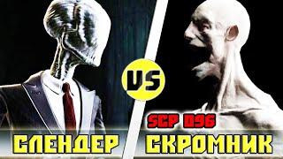 Слендер vs Скромник (Scp 096) | Кто кого?