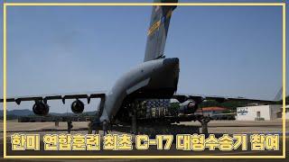 한미 연합훈련 최초 C-17 대형 수송기 참여, 제4회…